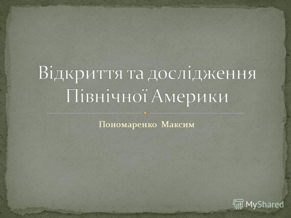 Пономаренко Максим