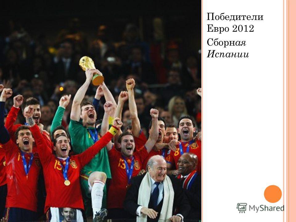 Победители Евро 2012 Сборн ая Испании
