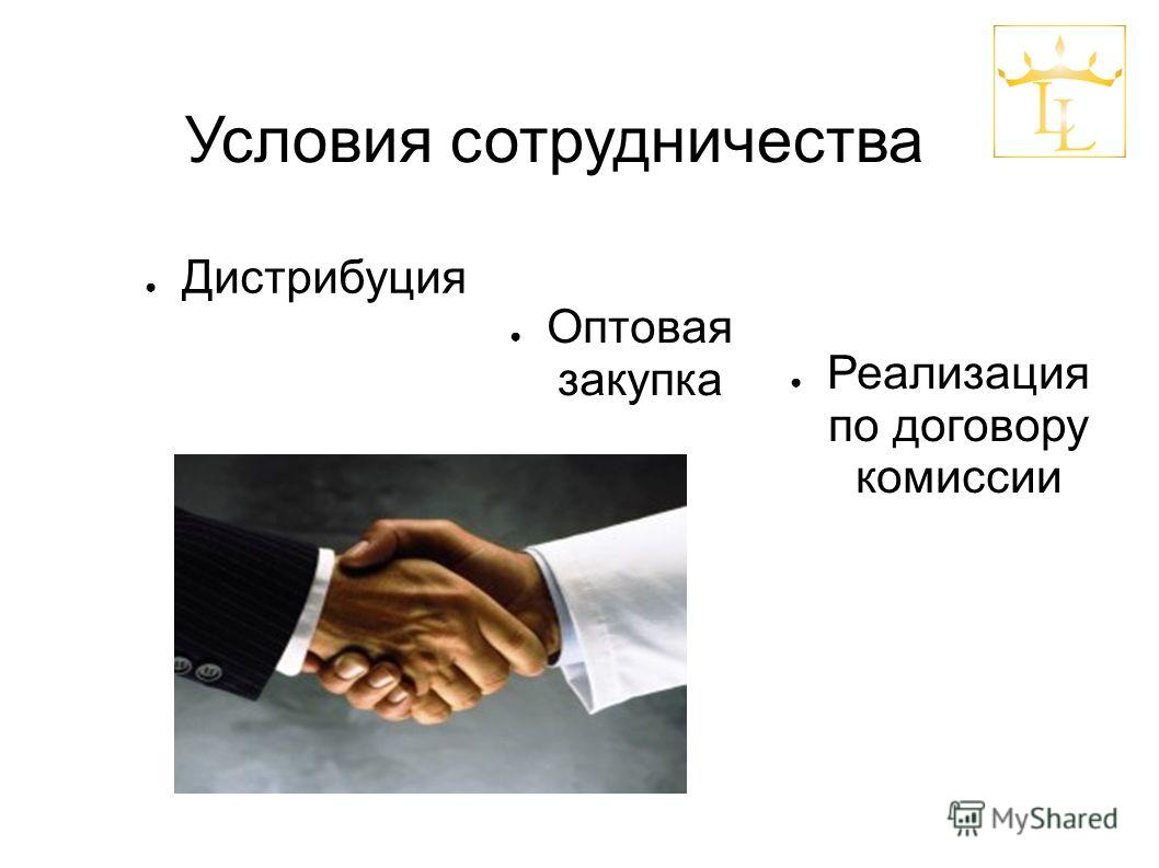 1 Условия сотрудничества Дистрибуция Оптовая закупка Реализация по договору  комиссии b6129bacdd9