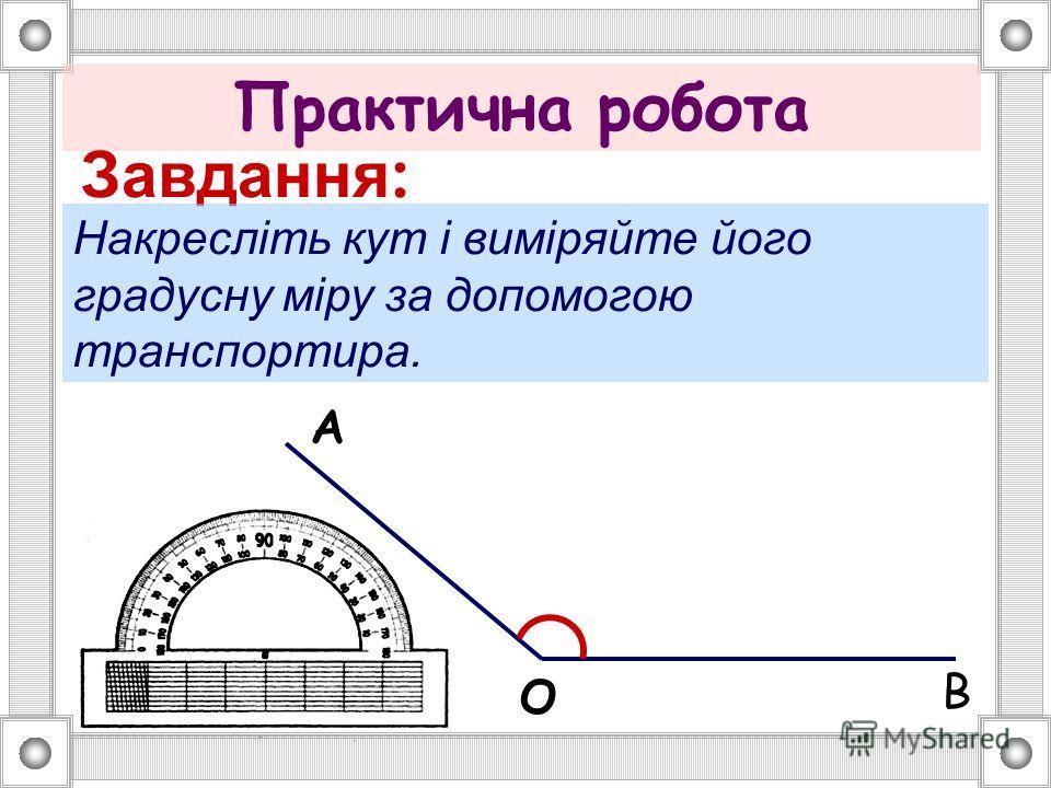 Фізкультхвилинка. Треба за допомогою рук показати вид кута, градусну міру яких називає вчитель.