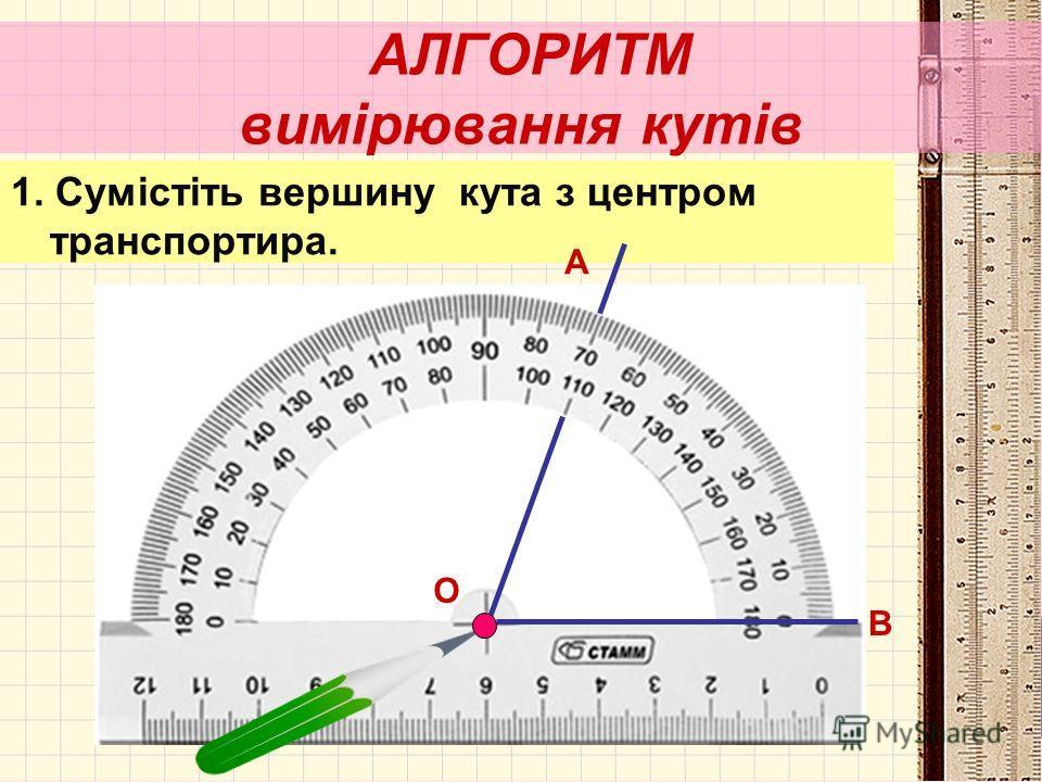 Проблемне питання: Як же виміряти кут за допомогою транспортира?