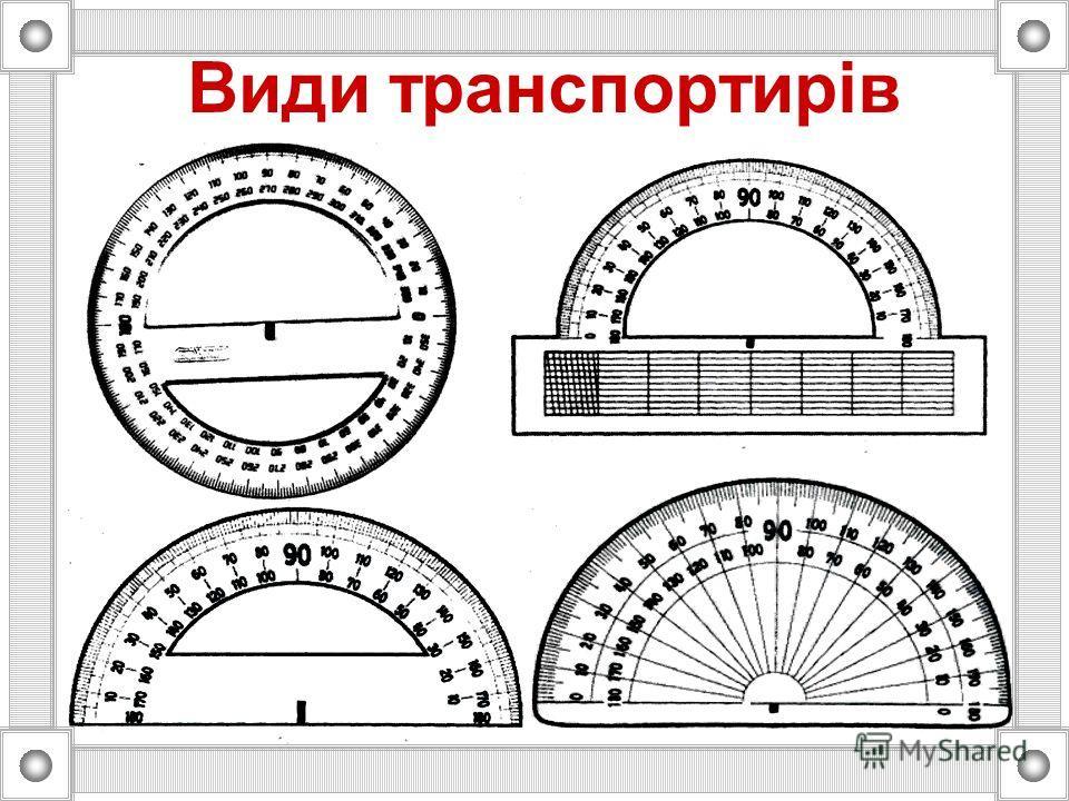 Величину кута вимірюють за допомогою транспортира