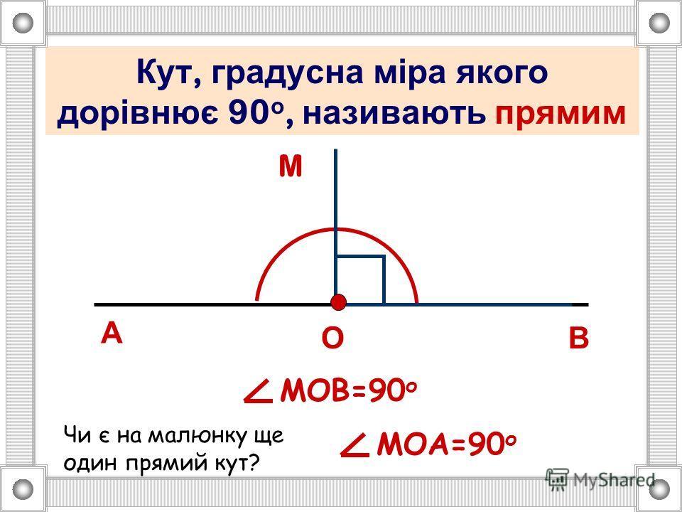 Розгорнутий к ут д орівнює 180 о. АОВ=180 о А ВО
