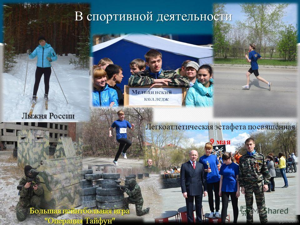 В спортивной деятельности Лыжня России Легкоатлетическая эстафета посвященная 9 мая Большая пейнтбольная игра Операция Тайфун