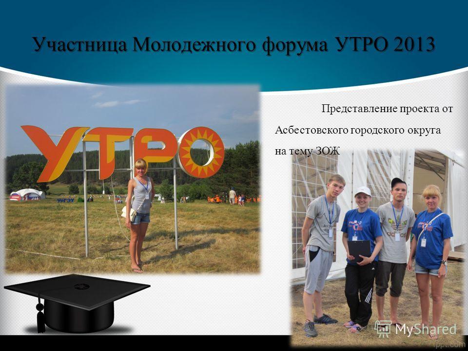 Участница Молодежного форума УТРО 2013 Представление проекта от Асбестовского городского округа на тему ЗОЖ