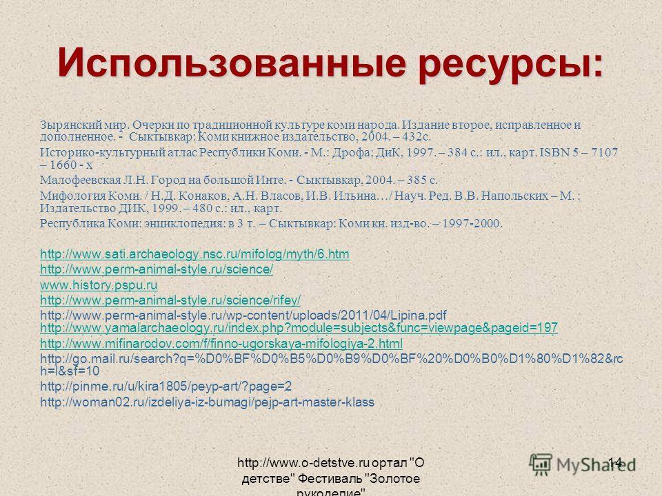 http://www.o-detstve.ru ортал