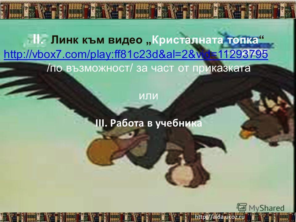 03.03.2014Колетка Павлова8 Познай приказките!