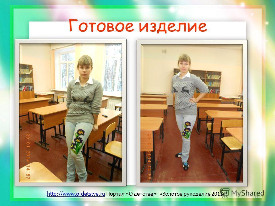 Готовое изделие http://www.o-detstve.ruhttp://www.o-detstve.ru Портал «О детстве» «Золотое рукоделие 2013» 11