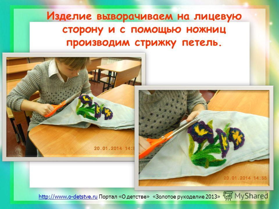 Изделие выворачиваем на лицевую сторону и с помощью ножниц производим стрижку петель. http://www.o-detstve.ruhttp://www.o-detstve.ru Портал «О детстве» «Золотое рукоделие 2013» 9