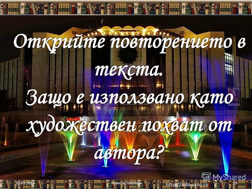 03.03.2014Колетка Павлова14