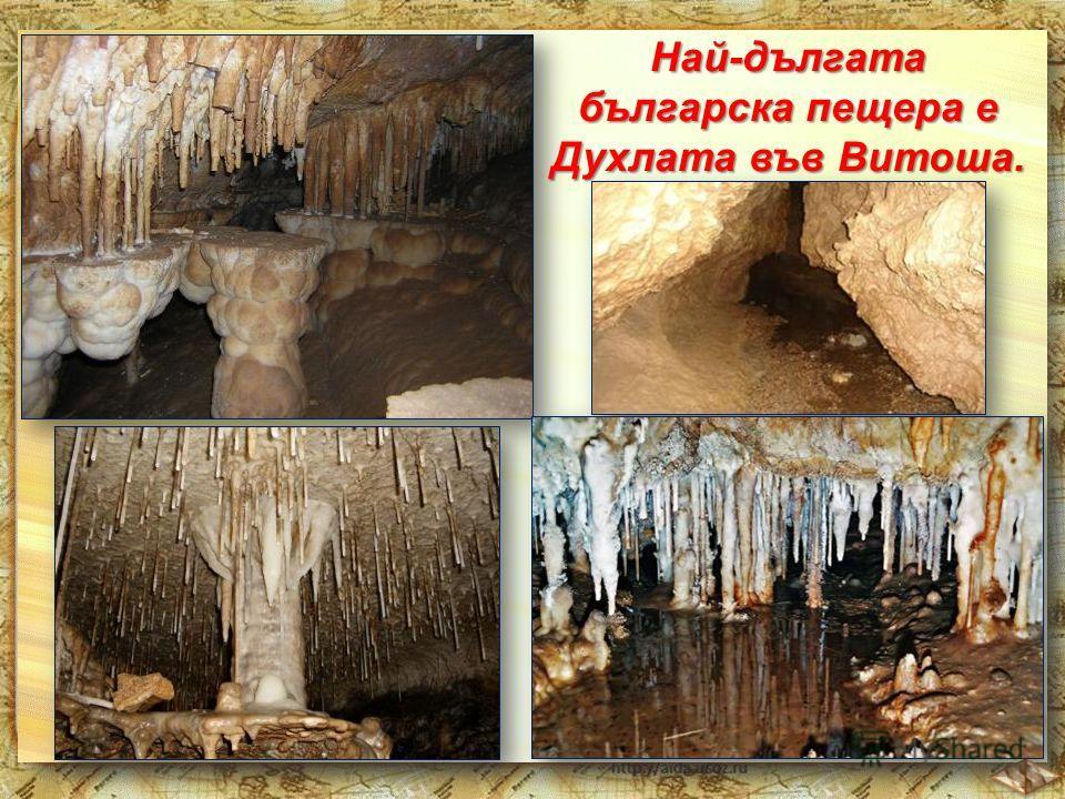 Най-дългата българска пещера е Духлата във Витоша.