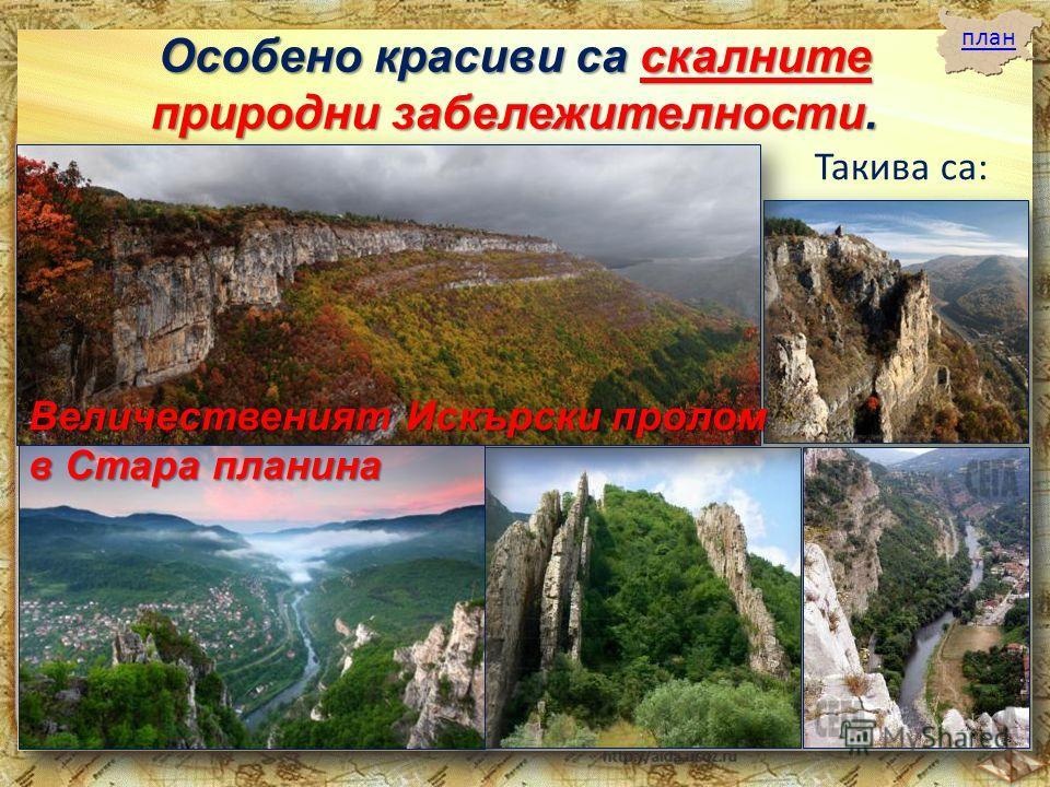 план Особено красиви са скалните природни забележителности. Такива са: Величественият Искърски пролом в Стара планина