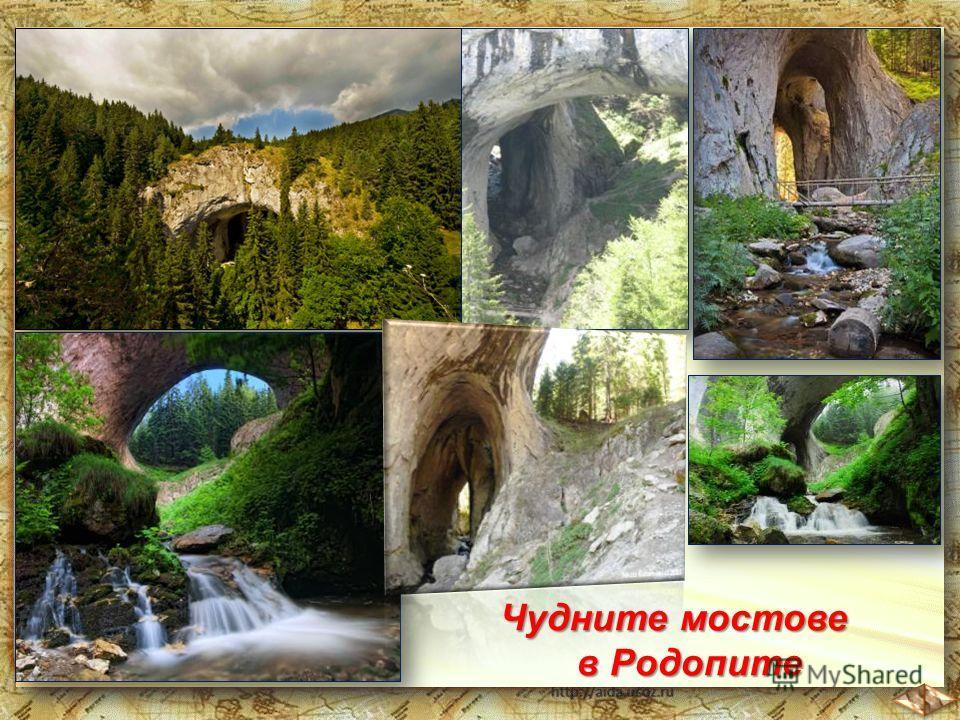 Чудните мостове в Родопите