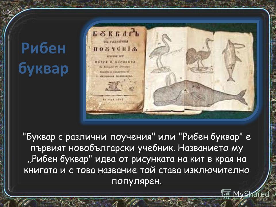 Доктор Петър Берон ( 1795 – 1871) Съставя първият български буквар. Роден в Котел. Един от най- учените българи преди Освобождението, получил медицинско образование в Мюнхен /владеел 8 езика/. През 1824 г. написва Буквар с различни поучения. Автор на