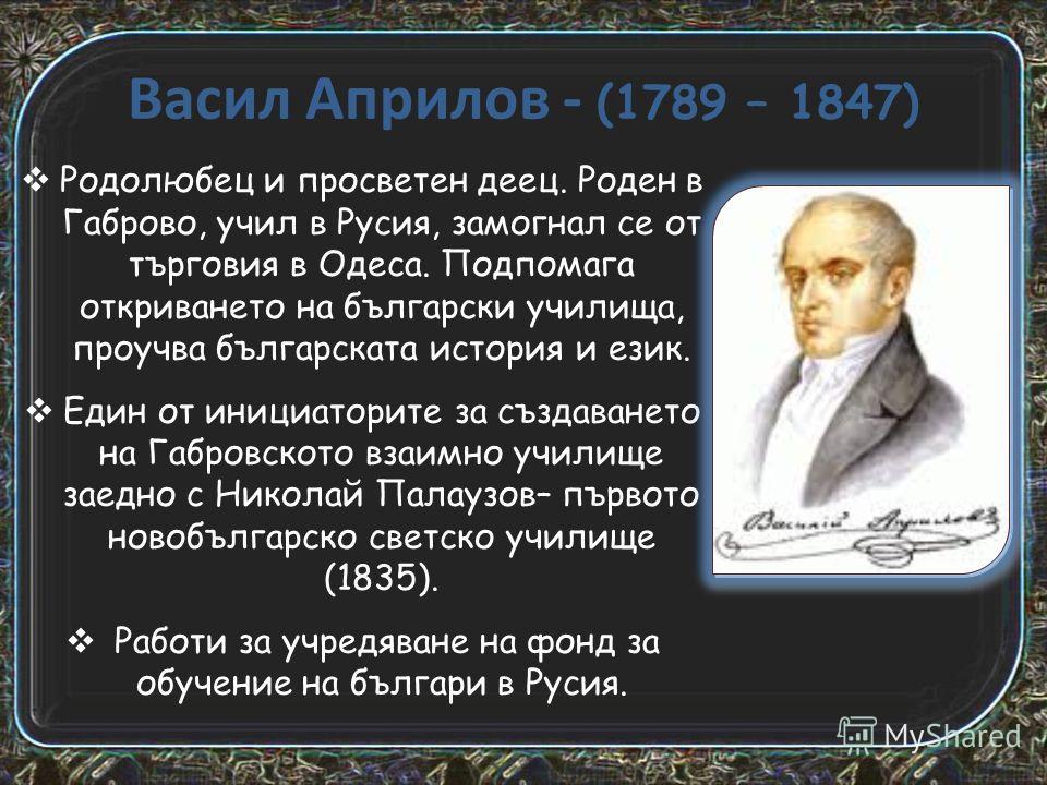 Рибен буквар 1. Рибният буквар е първият български учебник. 2. Авторът е д-р Петър Берон. По време на издаването на книжката той е бил едва 24 годишен. 3. Рибният буквар е забележителна книга от периода на Българското възраждане, обединява различни ф