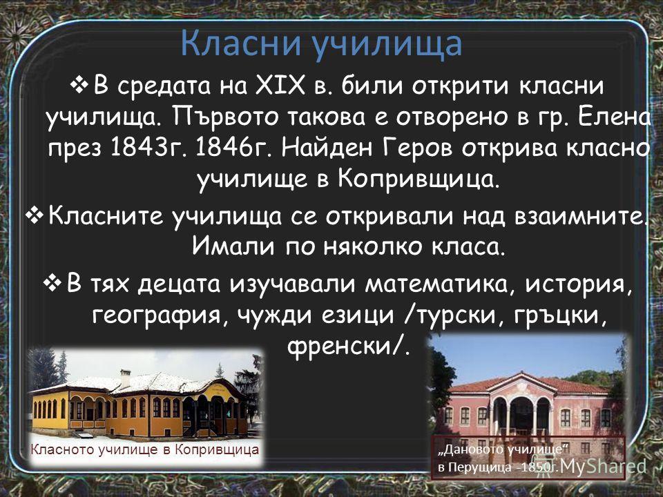 Взаимни училища Взаимното училище е светско начално училище през периода на българското възраждане, В него някои от по-напредналите ученици обучават част от своите съученици. Обучението във взаимното училище продължава 2 години и се извършва на говор
