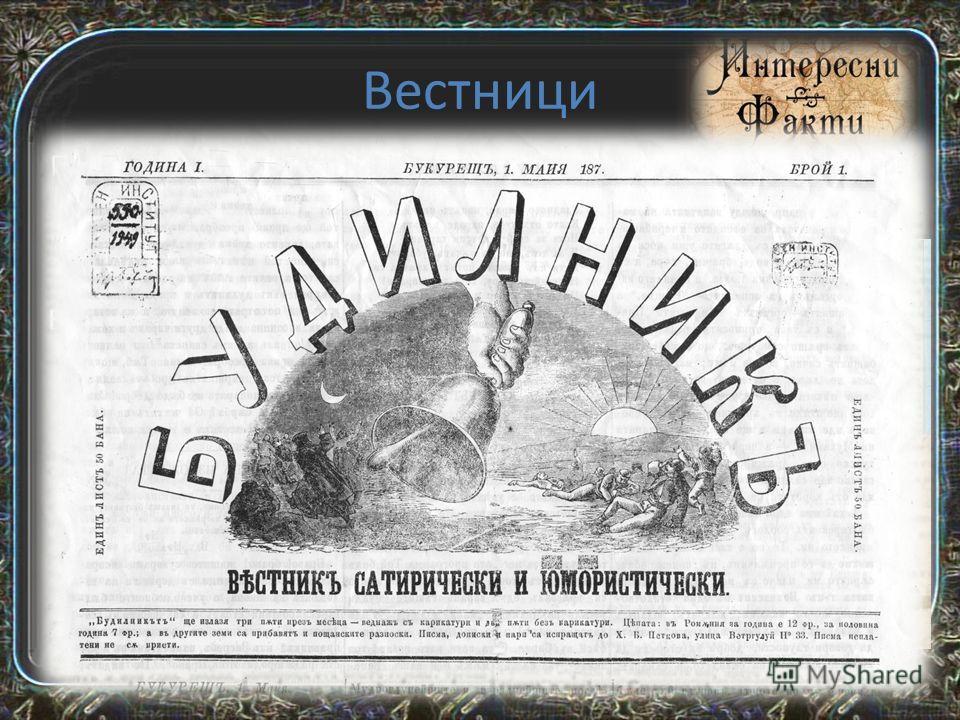В Шумен, Лом и Свищов били основани първите читалища. Някои съществуват и днес. По времето на българското Възраждане работят над 130 читалища, благодарение на усилията на по-заможни и просветени възрожденци.