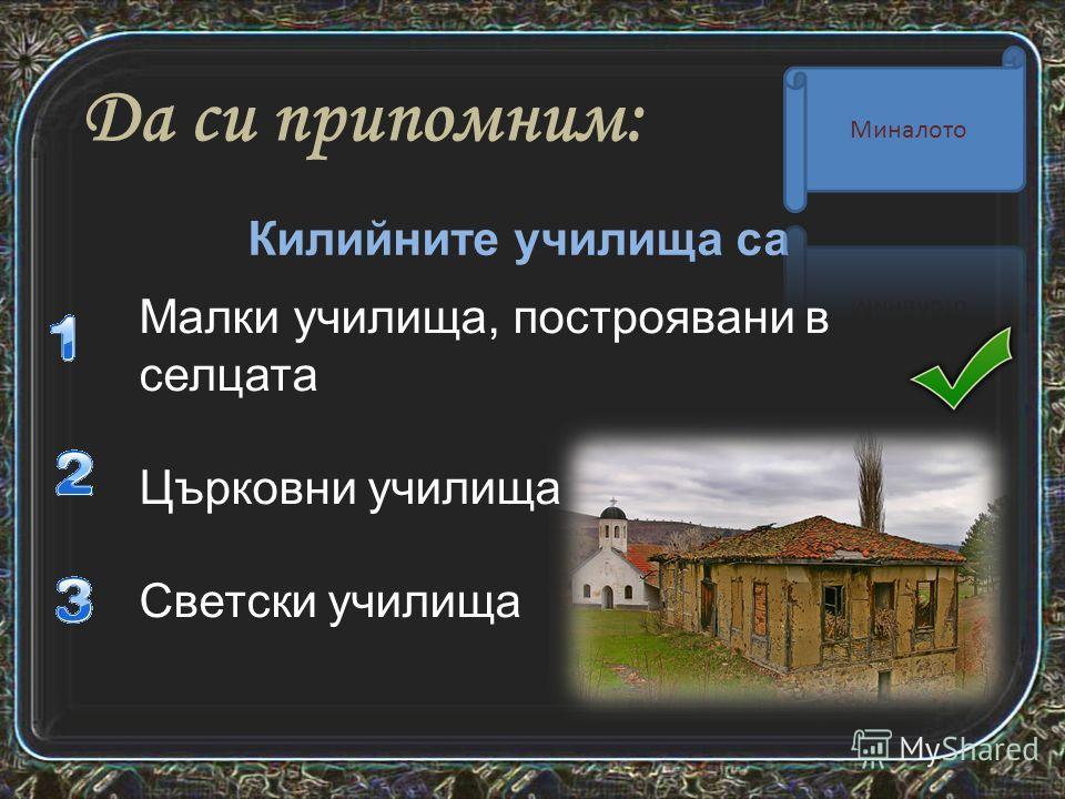 В парк Тюлбето в Казанлък се намира оригиналът на тракийска гробница от ІV-ІІІ в. пр. Хр., известна като Казанлъшката гробница. Тя има специален режим на съхранение. До нея е направено копие в мащаб 1:1, което показва архитектурата, археологическите