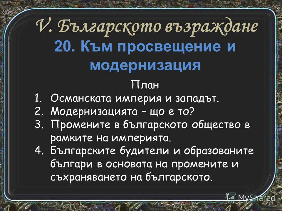 Български будители са: Да си припомним: П. Хилендарски, П. Берон, В. Априлов Хайдушките войводи - Чавдар, Страхил, Сирма, Румяна и др. В. Левски, Г. Раковаски, Хр. Ботев