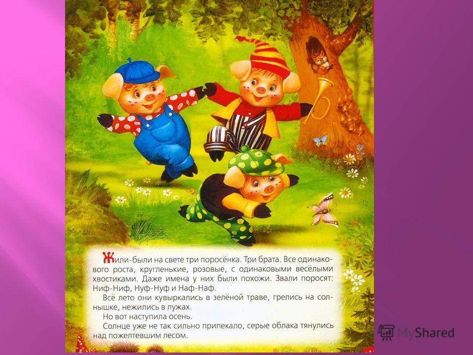 Сказка С. Михалкова