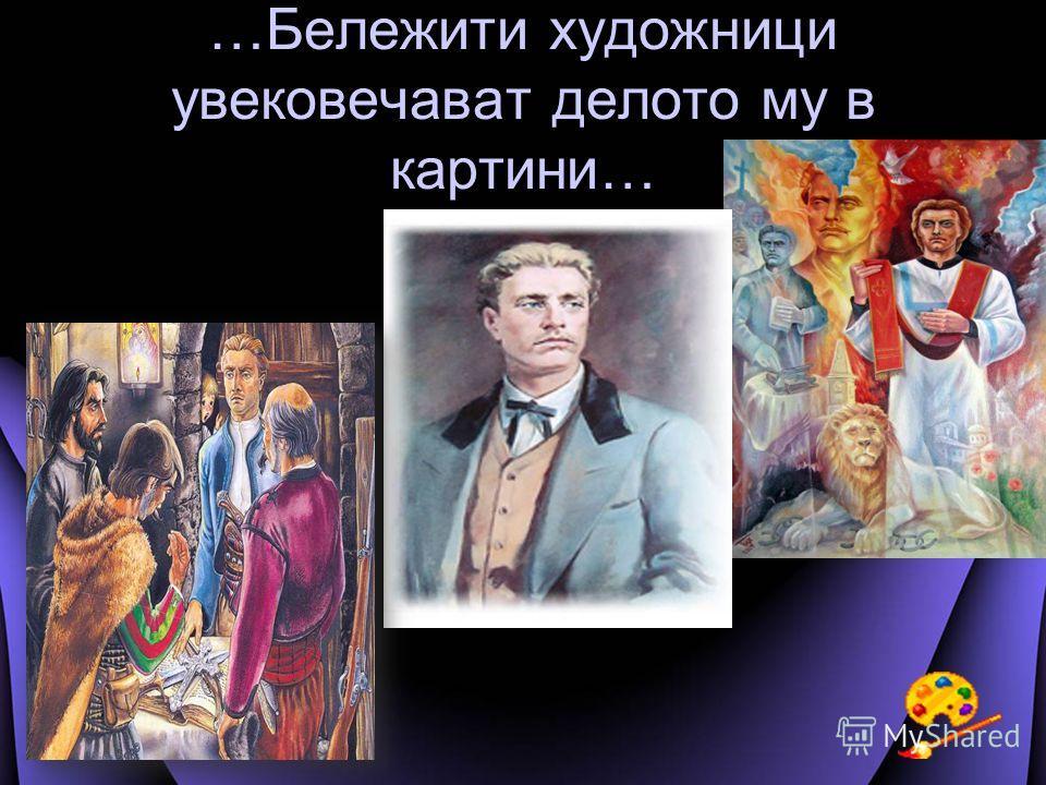 …Бележити художници увековечават делото му в картини…