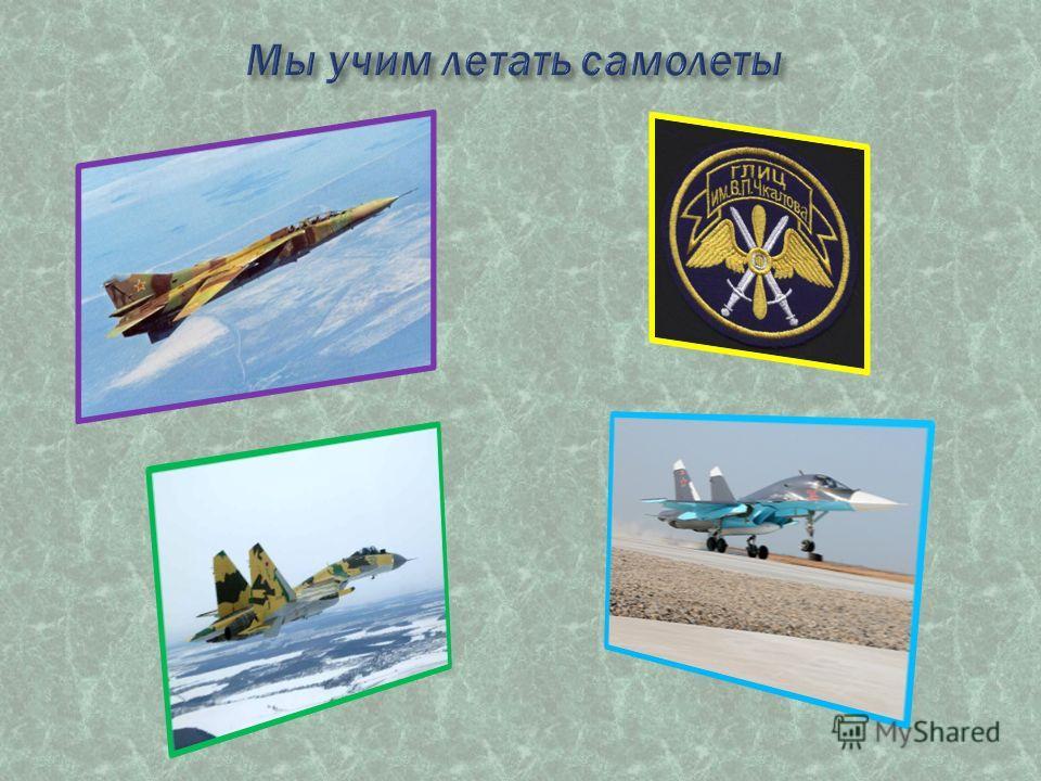 Летчикам – испытателям не вернувшимся из полета