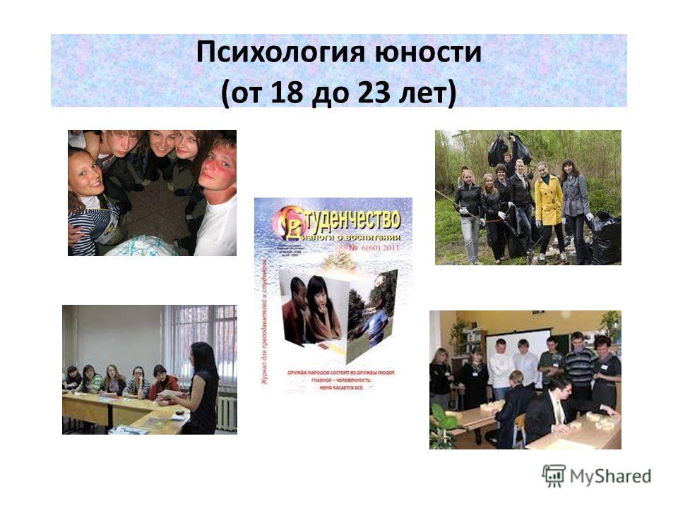Психология юности (от 18 до 23 лет)
