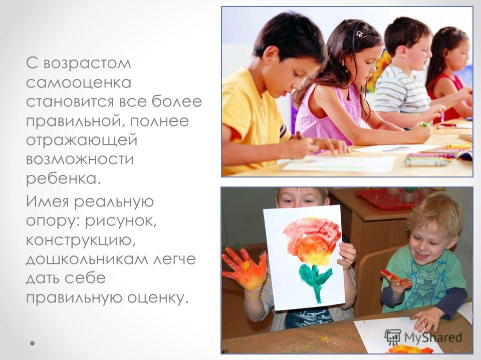 С возрастом самооценка становится все более правильной, полнее отражающей возможности ребенка. Имея реальную опору: рисунок, конструкцию, дошкольникам легче дать себе правильную оценку.