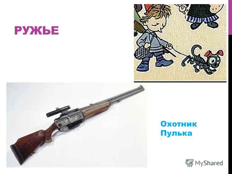 БАНТ НА ШЕЮ Художник Тюбик