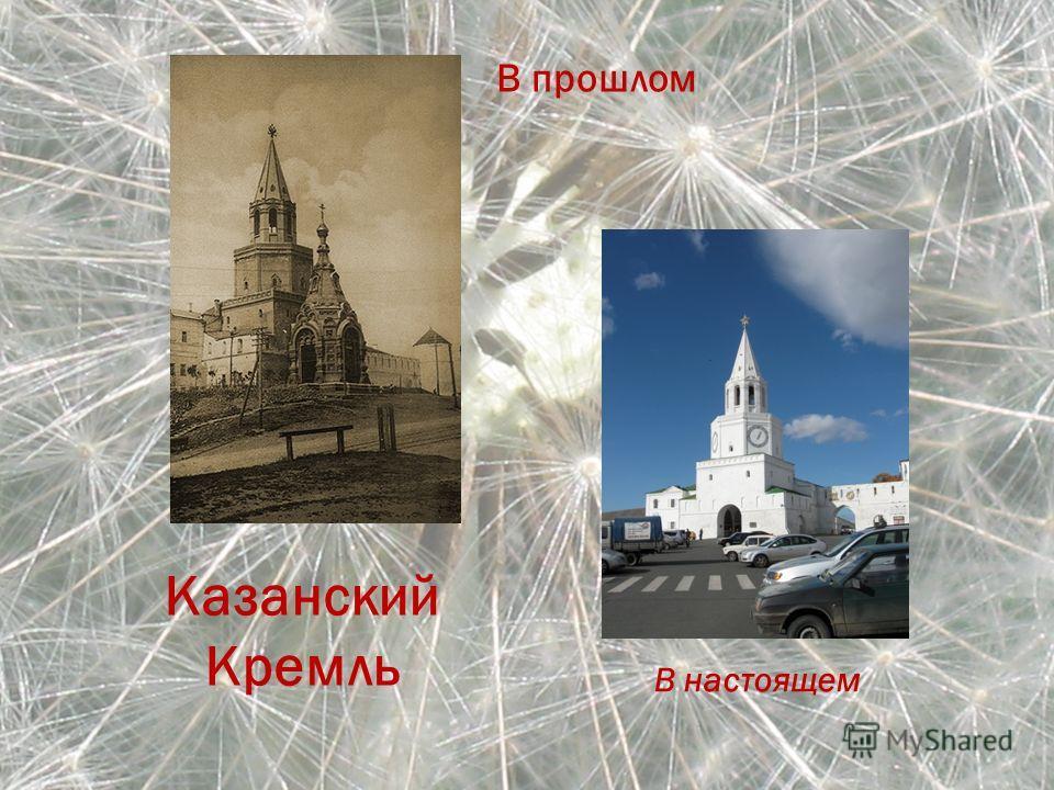 Наш герб Кремлёвский спуск Исторический музей Петропавловский собор
