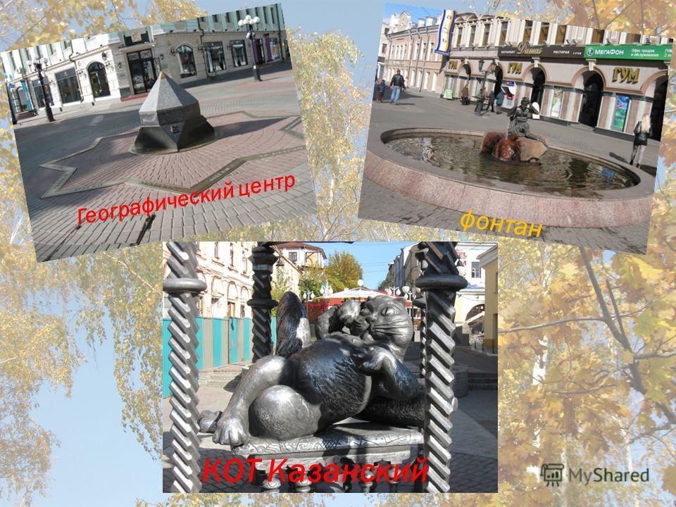 Муса Джалиль Дворец президента Памятник БЛАГОТВОРИТЕЛЮ Мой город