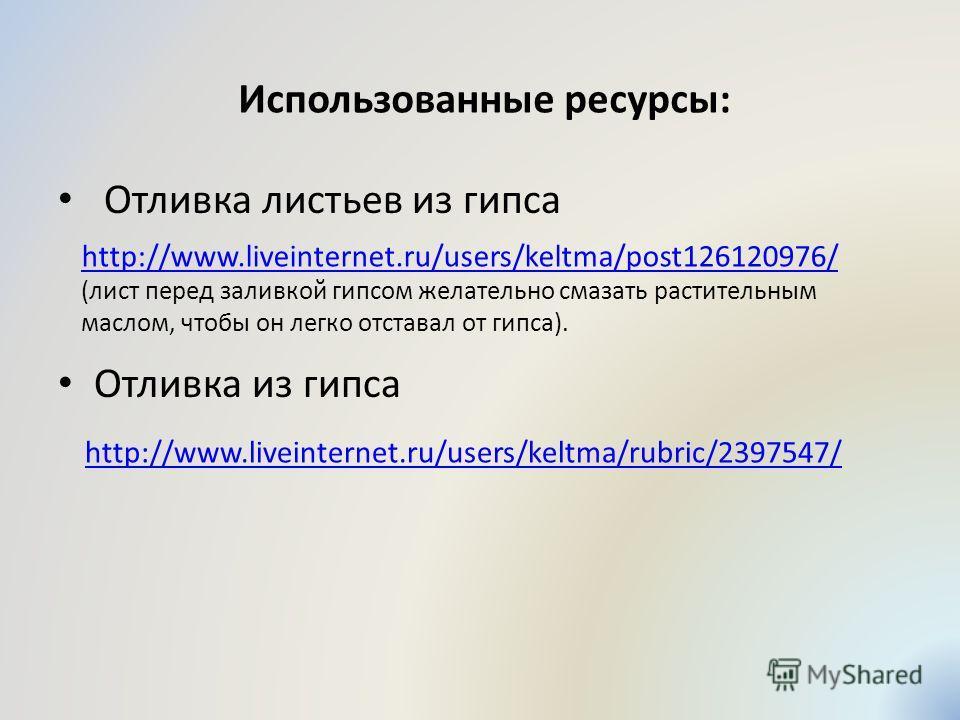 Отливка листьев из гипса Отливка из гипса http://www.liveinternet.ru/users/keltma/post126120976/ (лист перед заливкой гипсом желательно смазать растительным маслом, чтобы он легко отставал от гипса). http://www.liveinternet.ru/users/keltma/rubric/239