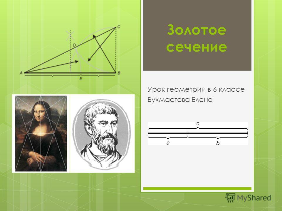 Золотое сечение Урок геометрии в 6 классе Бухмастова Елена