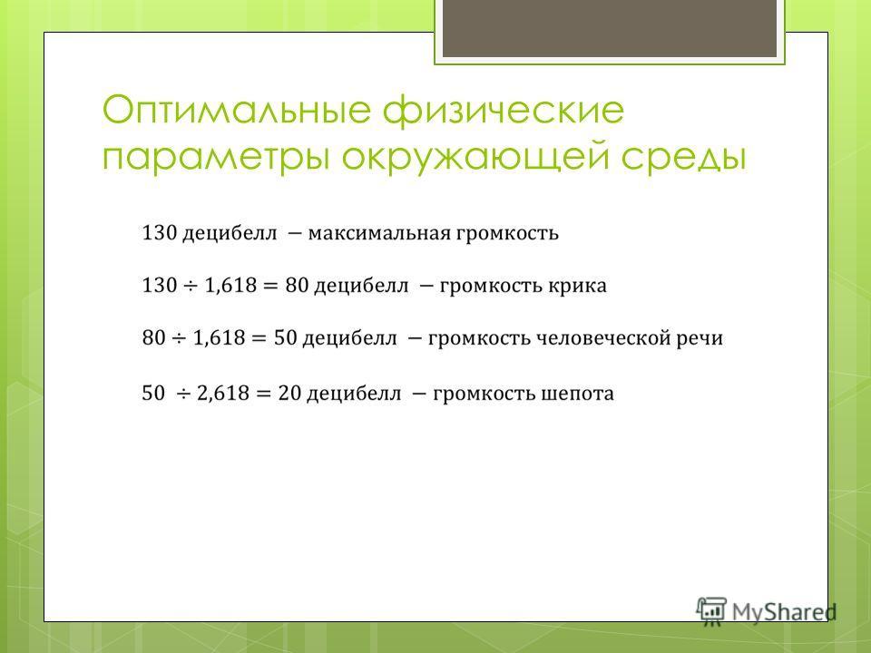 Оптимальные физические параметры окружающей среды