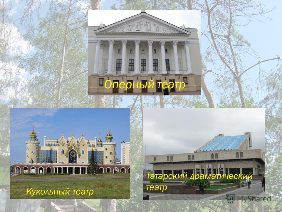 Г е о г р а ф и ч е с к и й ц е н т р фонтан КОТ Казанский