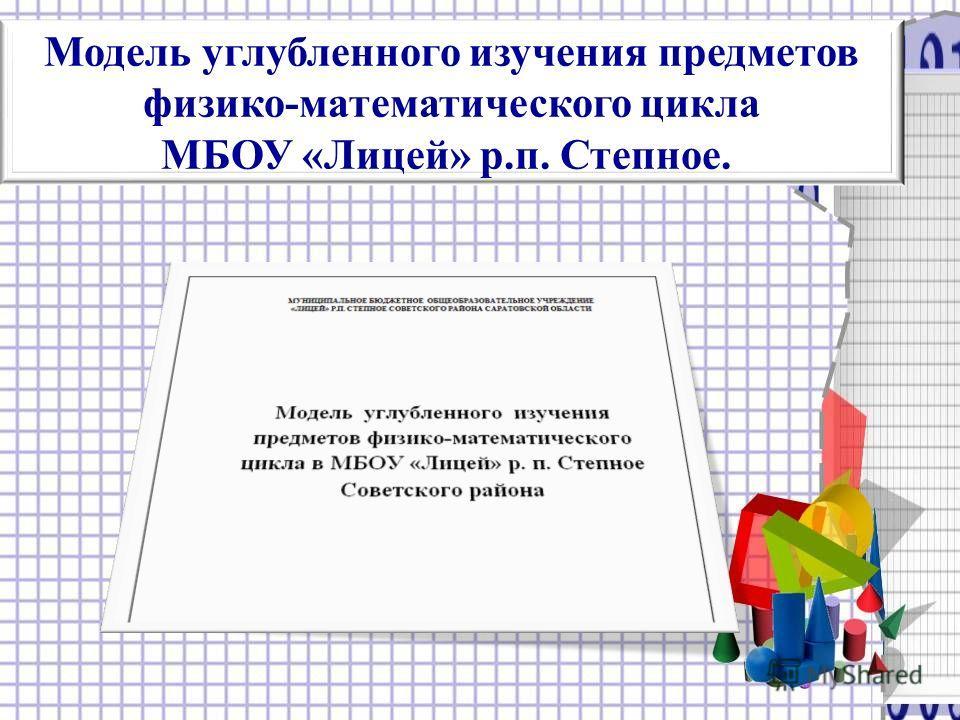 Модель углубленного изучения предметов физико-математического цикла МБОУ «Лицей» р.п. Степное.
