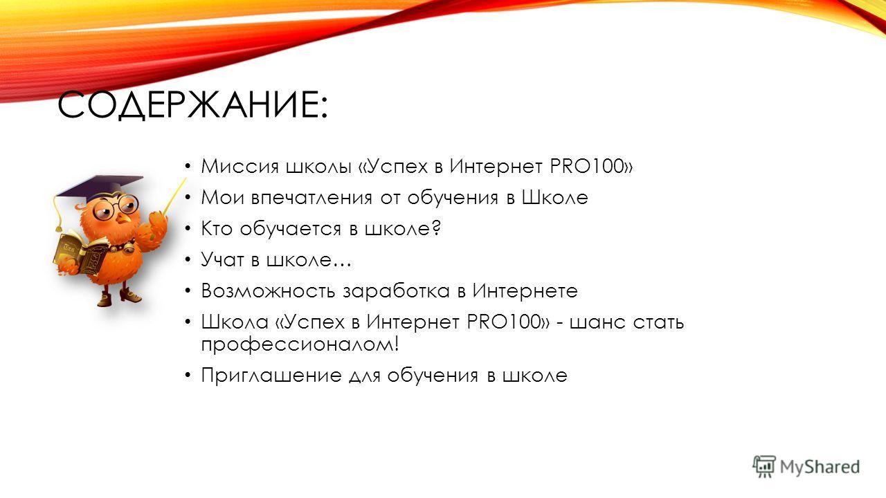 ШКОЛА «УСПЕХ В ИНТЕРНЕТ PRO100» Ирина Ленец