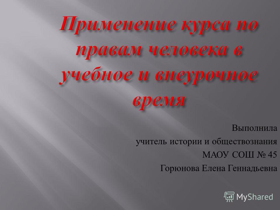 Выполнила учитель истории и обществознания МАОУ СОШ 45 Горюнова Елена Геннадьевна