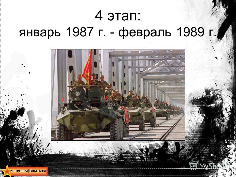 4 этап: январь 1987 г. - февраль 1989 г.