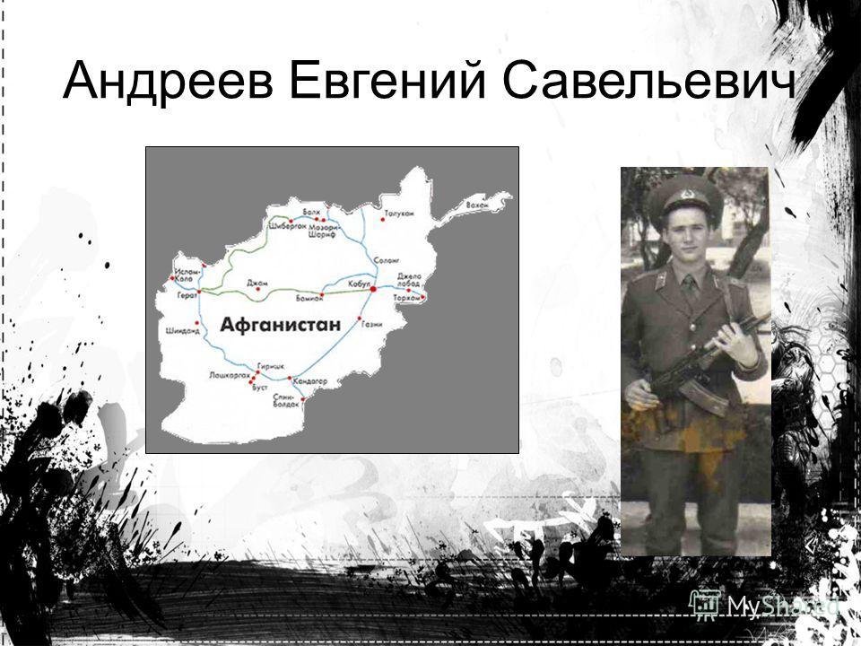 Андреев Евгений Савельевич