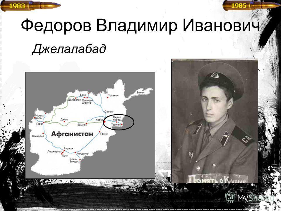 Джелалабад Федоров Владимир Иванович