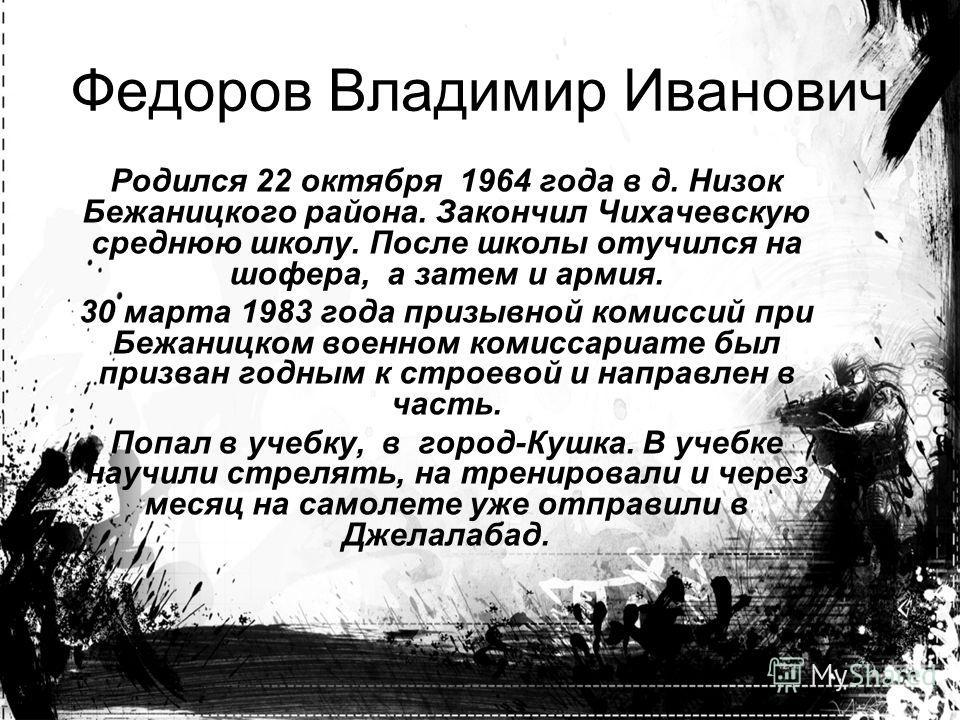 Родился 22 октября 1964 года в д. Низок Бежаницкого района. Закончил Чихачевскую среднюю школу. После школы отучился на шофера, а затем и армия. 30 марта 1983 года призывной комиссий при Бежаницком военном комиссариате был призван годным к строевой и