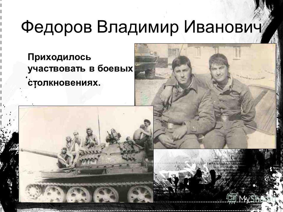 Приходилось участвовать в боевых столкновениях. Федоров Владимир Иванович