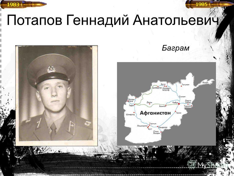 Потапов Геннадий Анатольевич Баграм
