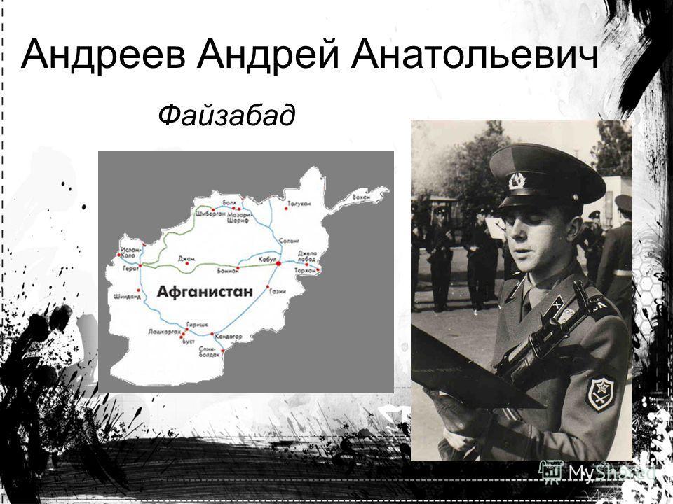 Андреев Андрей Анатольевич Файзабад