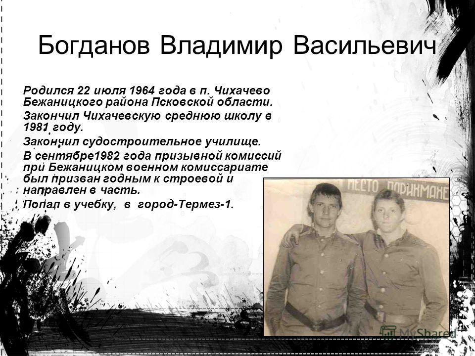 Родился 22 июля 1964 года в п. Чихачево Бежаницкого района Псковской области. Закончил Чихачевскую среднюю школу в 1981 году. Закончил судостроительное училище. В сентябре1982 года призывной комиссий при Бежаницком военном комиссариате был призван го