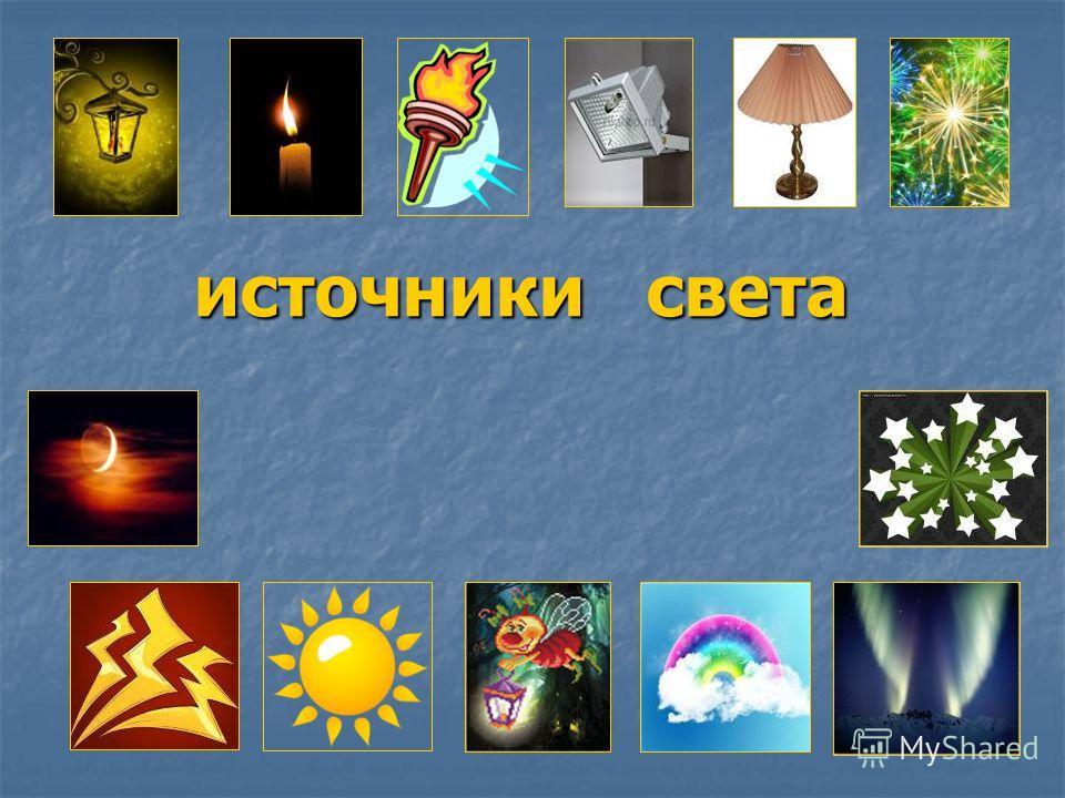 источники света источники света
