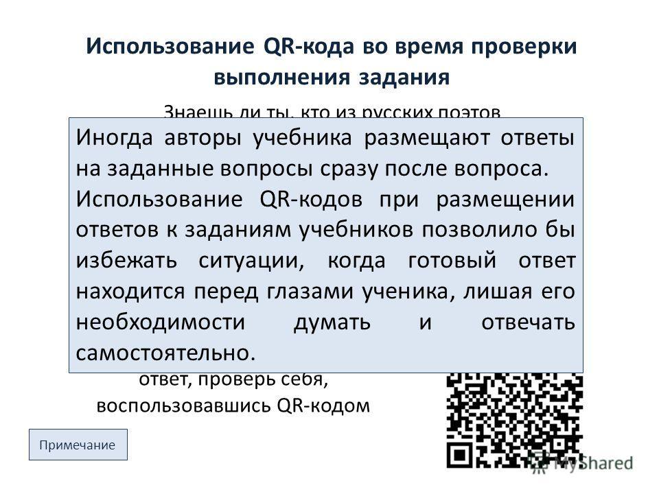 Использование QR-кода во время проверки выполнения задания Знаешь ли ты, кто из русских поэтов вызывал на дуэль своего дядю? Если ты уже разгадал ребус и дал ответ, проверь себя, воспользовавшись QR-кодом Иногда авторы учебника размещают ответы на за