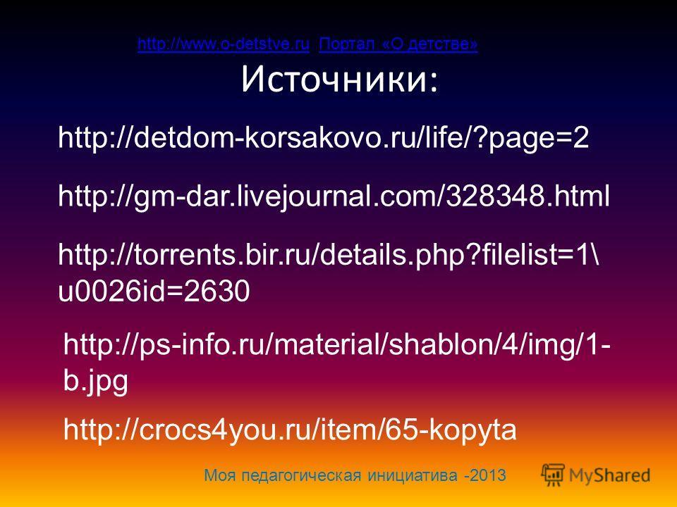 Источники: http://gm-dar.livejournal.com/328348.html http://torrents.bir.ru/details.php?filelist=1\ u0026id=2630 http://ps-info.ru/material/shablon/4/img/1- b.jpg http://crocs4you.ru/item/65-kopyta http://detdom-korsakovo.ru/life/?page=2 http://www.o