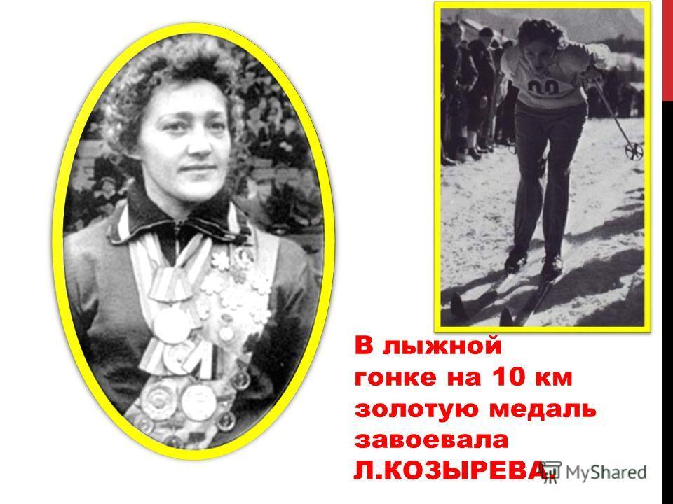 В лыжной гонке на 10 км золотую медаль завоевала Л.КОЗЫРЕВА.